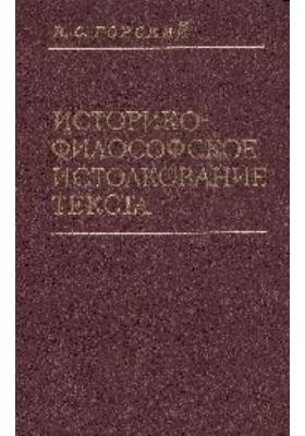 Историко-философское толкование текста
