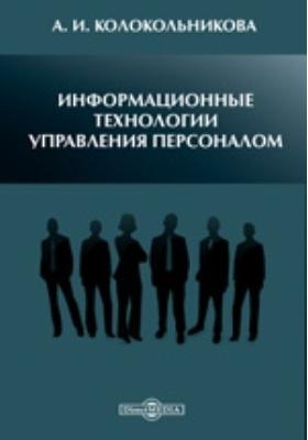 Информационные технологии управления персоналом: рабочая тетрадь