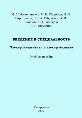 Введение в специальность : электроэнергетика и электротехника: учебное пособие