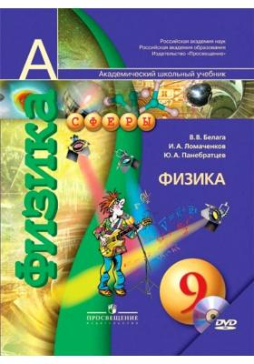 Физика. 9 класс (+ CD-ROM) : Учебник для общеобразовательных организаций с приложением на электронном носителе. ФГОС