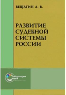 Развитие судебной системы России: монография