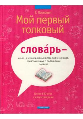 Мой первый толковый словарь : Более 500 слов с иллюстрациями