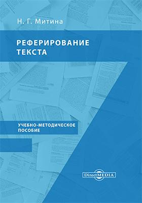 Реферирование текста: учебно-методическое пособие