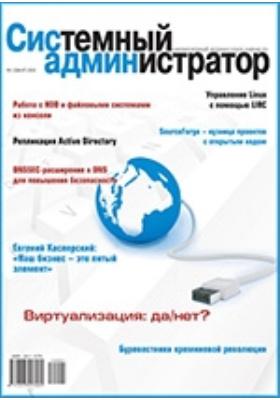 Системный администратор: журнал. 2010. № 1/2 (86/87)