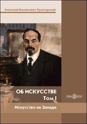 Об искусстве: научная монография : в 2 т. Т. 1. Искусство на Западе