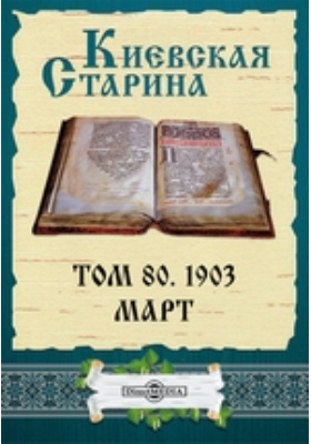 Киевская Старина: журнал. 1903. Т. 80, Март