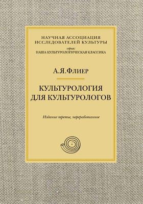 Культурология для культурологов: учебное пособие