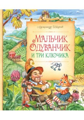 Мальчик Одуванчик и три ключика : Сказочная повесть