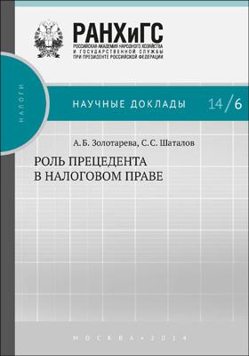 Роль прецедента в налоговом праве: научное издание