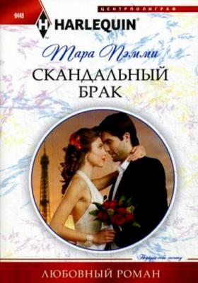 Скандальный брак = A Hint Of Scandal : Роман
