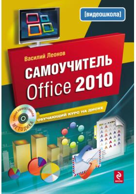 Самоучитель Office 2010