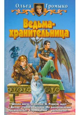 Ведьма-хранительница : Фантастический роман