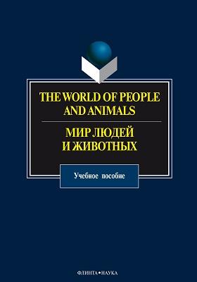 Мир людей и животных = The World of People and Animals: учебное пособие