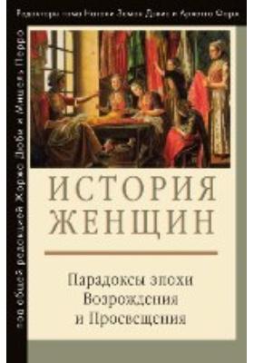 История женщин на Западе: научно-популярное издание. В 5 т. Т. 3. Парадоксы эпохи Возрождения и Просвещения
