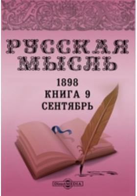 Русская мысль: журнал. 1898. Книга 9, Сентябрь