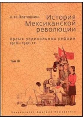 История Мексиканской революции. Время радикальных реформ 1928–1940 гг. Т. 3