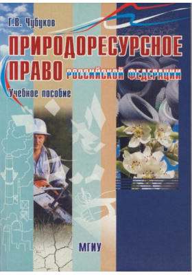Природоресурсное право Российской Федерации : Учебное пособие. 3-е издание