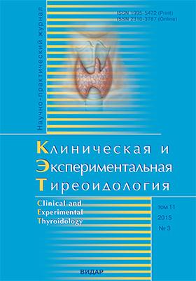 Клиническая и экспериментальная тиреоидология: ежеквартальный научно-практический журнал. 2015. Т. 11, № 3