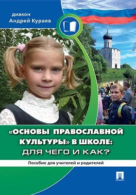 «Основы православной культуры» в школе : для чего и как? : пособие для родителей и учителей