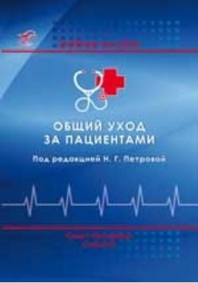 Общий уход за пациентами: учебное пособие