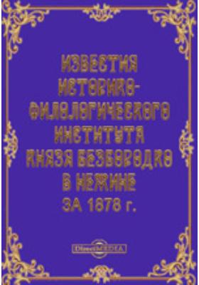 Известия Историко-филологического института князя Безбородко в Нежине за 1878 г: журнал. 1878