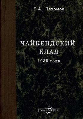 Чайкендский клад 1935 года: научно-популярное издание