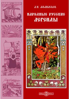 Народные русские легенды