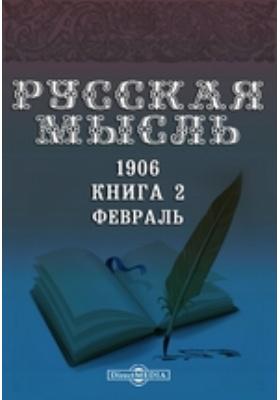 Русская мысль. 1906. Книга 2, Февраль