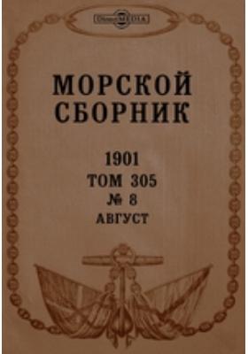 Морской сборник: журнал. 1901. Т. 305, № 8, Август