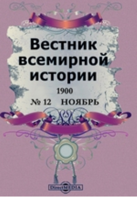 Вестник всемирной истории: журнал. 1900. № 12, Ноябрь