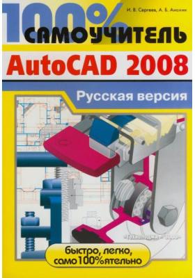 100% самоучитель AutoCAD 2008 : Русская версия