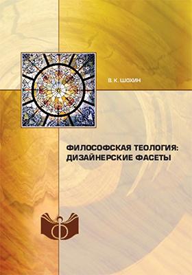 Философская теология : дизайнерские фасеты: монография