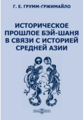 ИсторическоепрошлоеБэй-Шаняв связи с историей Средней Азии: монография
