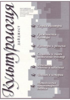 Культурология. 2012. № 4