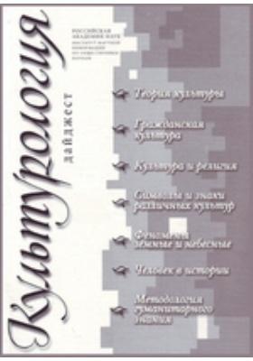 Культурология: журнал. 2012. № 1