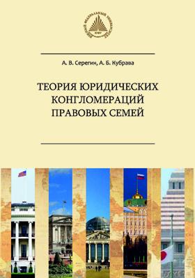 Теория юридических конгломераций правовых семей: монография