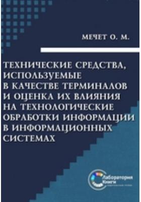 Технические средства, используемые в качестве терминалов и оценка их влияния на технологические обработки информации в информационных системах