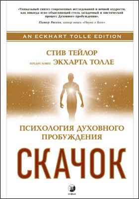 Скачок : психология духовного пробуждения: научно-популярное издание