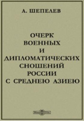 Очерк военных и дипломатических сношений России с Среднею Азиею