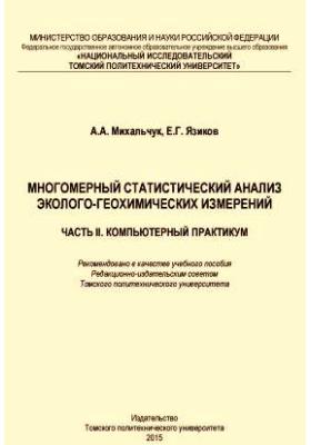 Многомерный статистический анализ эколого-геохимических измерений: учебное пособие, Ч. II. Компьютерный практикум