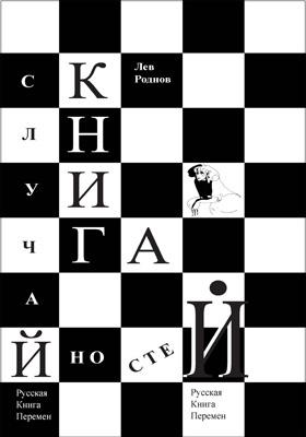 Книга случайностей. Русская книга перемен. Кн. 7