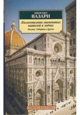 Жизнеописания знаменитых ваятелей и зодчих : Пизано. Гиберти и другие