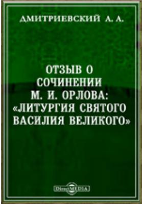 Отзыв о сочинении М. И. Орлова: