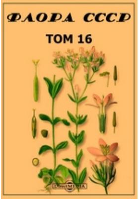 Флора СССР. Том 16