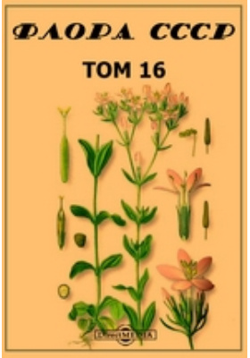 Флора СССР. Т. 16