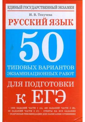 Русский язык. 50 типовых вариантов экзаменационных работ для подготовки к ЕГЭ