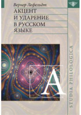 Акцент и ударение в русском языке