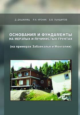 Основания и фундаменты на мерзлых и пучинистых грунтах (на примерах Забайкалья и Монголии): учебное пособие