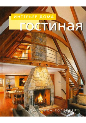 Гостиная = Living Spaces (Simple Solutions)