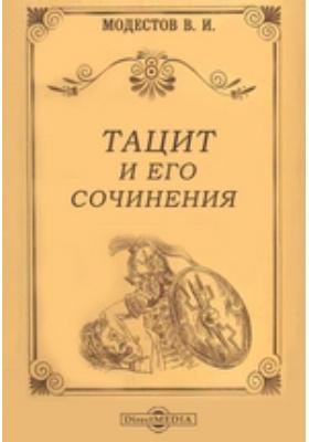 Тацит и его сочинения